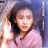 思い出の曲 36曲目 工藤静香「嵐の素顔」