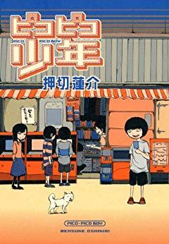 名作漫画紹介 5冊目 押切蓮介「ピコピコ少年」