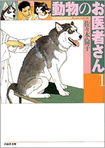 名作漫画紹介 7冊目 佐々木倫子「動物のお医者さん」