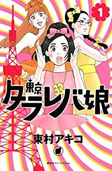 名作漫画紹介 8冊目 東村アキコ「東京タラレバ娘」