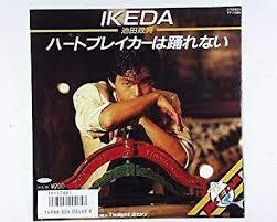 思い出の曲 73曲目 池田政典「ハートブレイカーは踊れない」